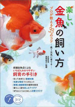 楽しい金魚の飼い方 プロが教える33のコツ 長く元気に育てる-電子書籍