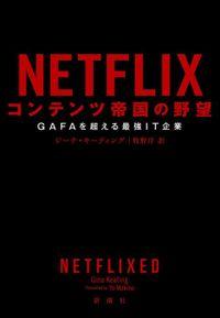 NETFLIX コンテンツ帝国の野望―GAFAを超える最強IT企業―(新潮社)