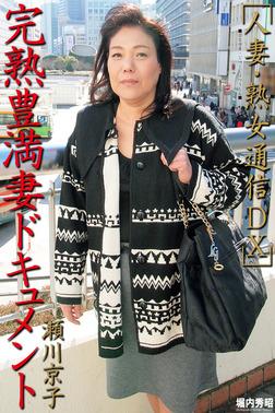 人妻・熟女通信DX 「完熟豊満妻ドキュメント」 瀬川京子-電子書籍