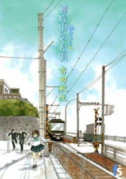【20%OFF】海街diary【全9巻セット】-電子書籍