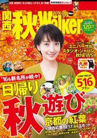 関西秋Walker2016