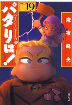 パタリロ! 19巻-電子書籍