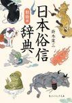 日本俗信辞典 動物編