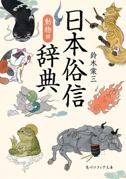 日本俗信辞典 動物編-電子書籍