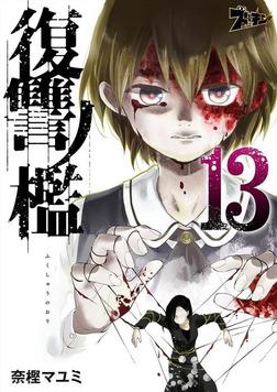 復讐ノ檻 13-電子書籍