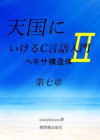 天国にいけるC言語入門2 ヘキサ構造体 第7章