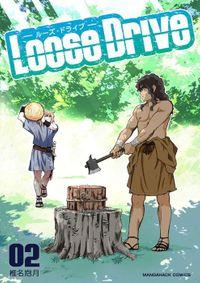 Loose Drive 2巻