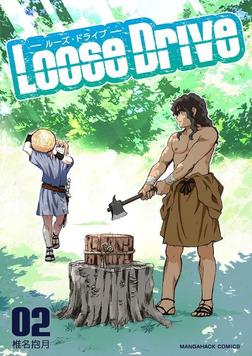 Loose Drive 2巻-電子書籍