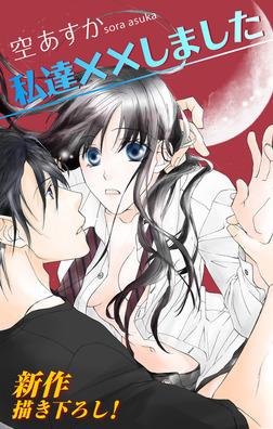Love Silky 私達××しました story04-電子書籍