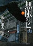 無限のビィ(徳間文庫)