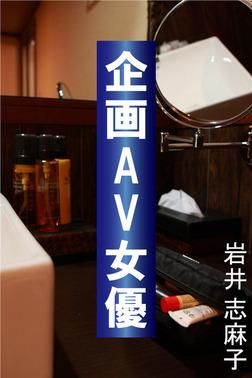 企画AV女優-電子書籍