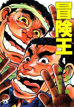 冒険王 4-電子書籍