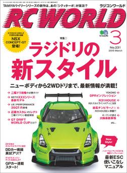 RC WORLD(ラジコンワールド) 2015年3月号 No.231-電子書籍