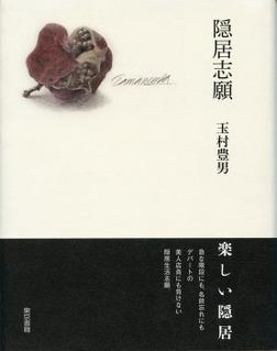 隠居志願-電子書籍