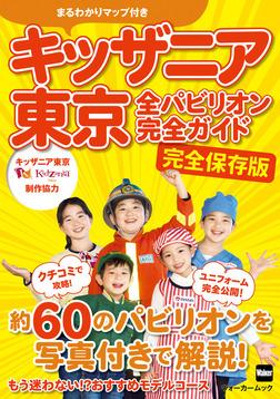 キッザニア東京 全パビリオン完全ガイド-電子書籍