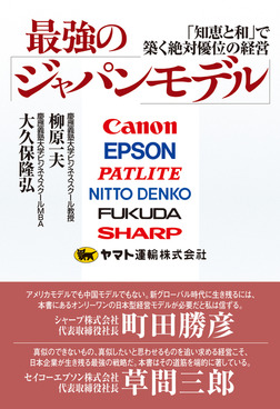 最強の「ジャパンモデル」-電子書籍