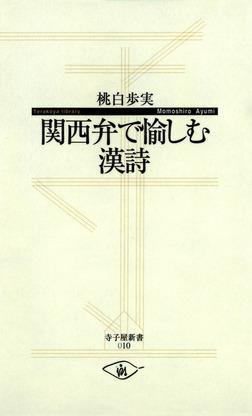 関西弁で愉しむ漢詩-電子書籍