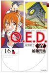Q.E.D.iff ―証明終了―(16)