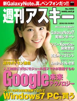 週刊アスキー No.1090 (2016年8月9日発行)-電子書籍