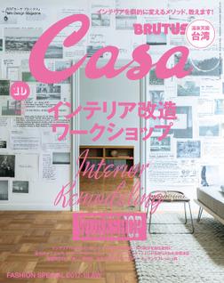 Casa BRUTUS(カーサ ブルータス) 2017年 10月号 [インテリア改造ワークショップ/台湾]-電子書籍