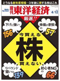 週刊東洋経済 2014年4月12日号