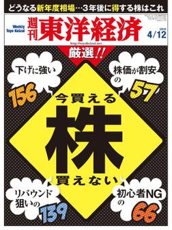 週刊東洋経済 2014年4月12日号-電子書籍