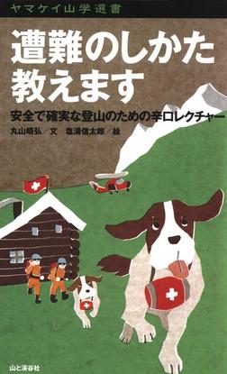 ヤマケイ山学選書 遭難のしかた教えます-電子書籍
