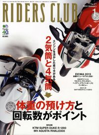 RIDERS CLUB No.477 2014年1月号