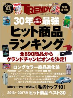 30年最強ヒット商品ランキング-電子書籍