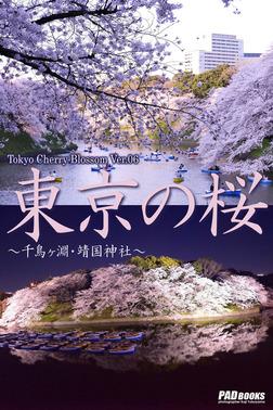 Tokyo Cherry Blossom Ver.06 東京の桜 ~千鳥ヶ淵・靖国神社~-電子書籍