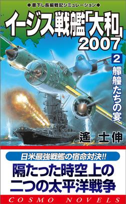 イージス戦艦大和2007(2)艨艟たちの宴-電子書籍