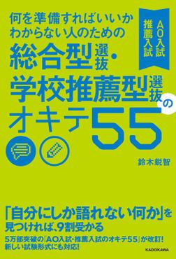 何を準備すればいいかわからない人のための 総合型選抜・学校推薦型選抜(AO入試・推薦入試)のオキテ55-電子書籍