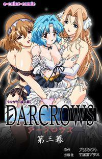 【フルカラー成人版】DARCROWS 第三幕