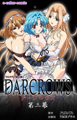【フルカラー成人版】DARCROWS 第三幕-電子書籍