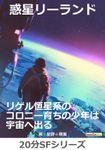 惑星リーランド