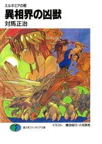 エルネミアの棺 異相界の凶獣