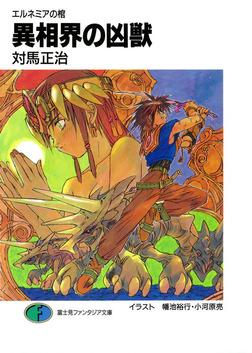 エルネミアの棺 異相界の凶獣-電子書籍