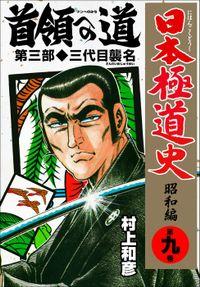 日本極道史~昭和編 第九巻