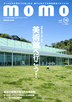 momo vol.15 アート特集号-電子書籍
