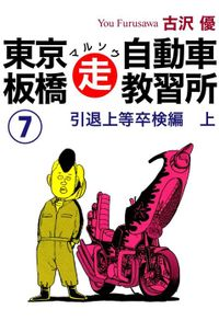 東京板橋マルソウ自動車教習所(7)