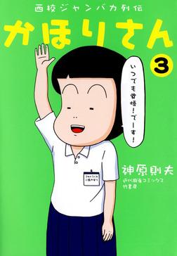 西校ジャンバカ列伝 かほりさん(3)-電子書籍