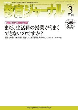 教育ジャーナル2013年3月号Lite版(第1特集)-電子書籍