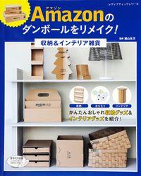 Amazonのダンボールをリメイク!収納&インテリア雑貨
