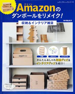 Amazonのダンボールをリメイク!収納&インテリア雑貨-電子書籍