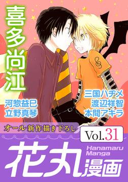 花丸漫画 Vol.31-電子書籍