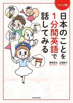 コミック版 日本のことを1分間英語で話してみる-電子書籍