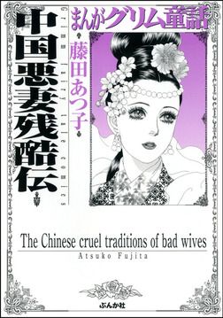 まんがグリム童話 中国悪妻残酷伝-電子書籍