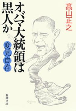 変見自在 オバマ大統領は黒人か-電子書籍