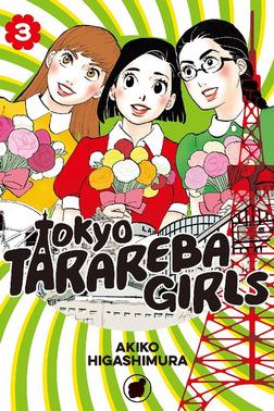 Tokyo Tarareba Girls Volume 3-電子書籍