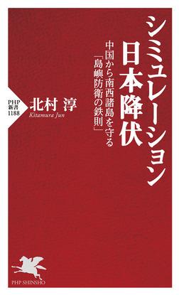 シミュレーション日本降伏 中国から南西諸島を守る「島嶼防衛の鉄則」-電子書籍